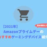 【開催中】Amazonプライムデー2021 おすすめゲーミングデバイス紹介