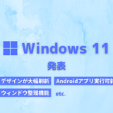 Windows 11が発表【主にデザインやUI面が大幅に刷新】
