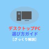 デスクトップPCの選び方ガイド【ざっくり解説】