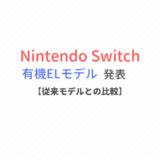 Nintendo Switchの有機ELモデルが発表【通常版やLiteとの違いを比較】