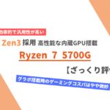 「Ryzen 7 5700G」ざっくり評価【性能比較】