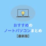おすすめのノートパソコンまとめ【2021年最新版】