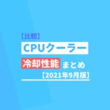 CPUクーラーの冷却性能について【2021年9月版】