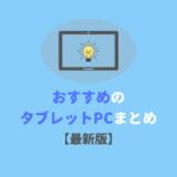 おすすめのタブレットPCまとめ【2021年最新版】