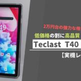 「Teclast T40 Plus」実機レビュー:低価格の割に意外と高品質な軽量格安機
