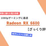 「Radeon RX 6600」ざっくり評価【性能比較】