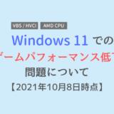 「Windows 11」でのゲーミングパフォーマンス低下について【2021年10月8日時点】